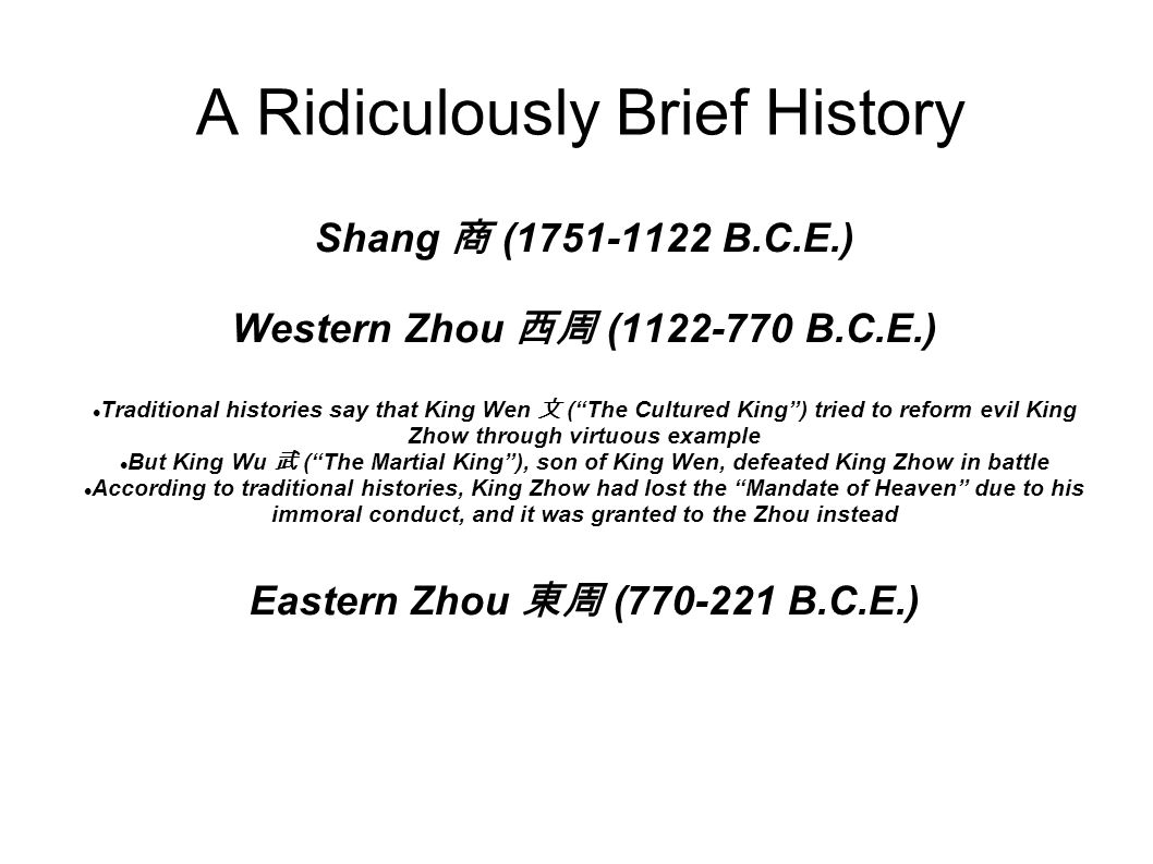 Zhuangzi the Critic He believed that Confucians and Moists – bitter philosophical opponents both suffered from the same problem: they were obsessed with fixed, moral absolutes He took particular relish is making fun of the logicians who tried to use language and logic to define and understand the world This takes us back to the quote at the beginning....