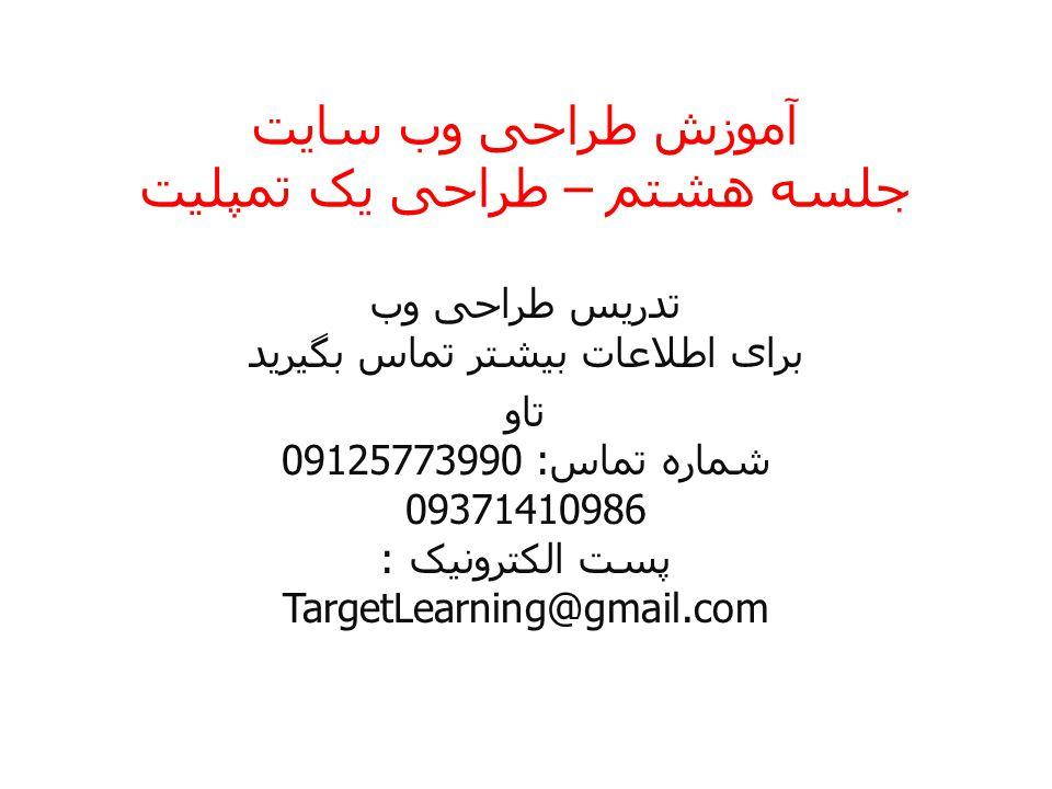 آموزش طراحی وب سایت جلسه هشتم – طراحی یک تمپلیت تدریس طراحی وب برای اطلاعات بیشتر تماس بگیرید تاو شماره تماس: 09125773990 09371410986 پست الکترونیک :