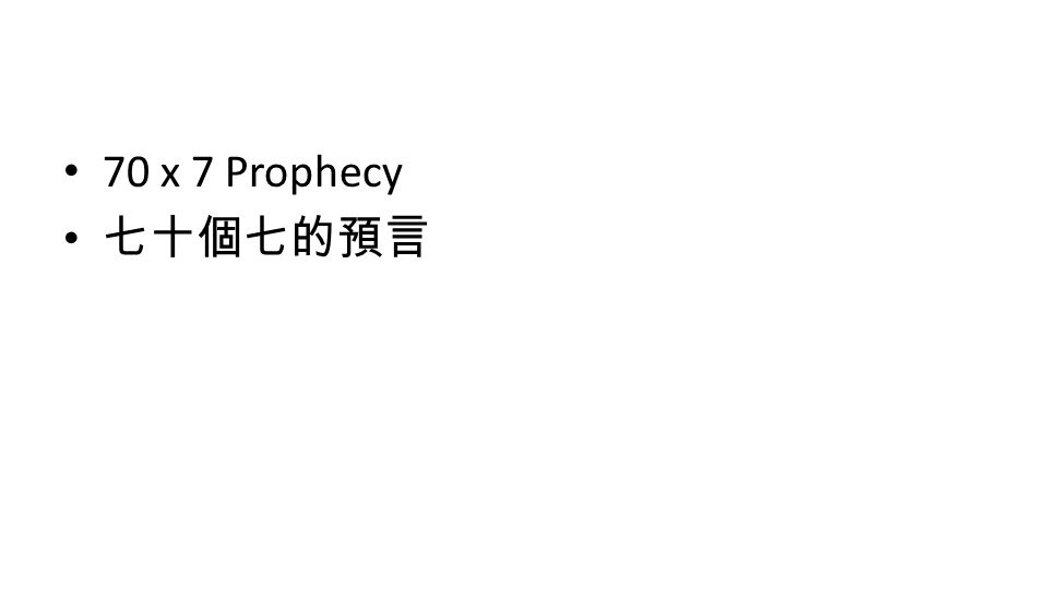 70 x 7 Prophecy 七十個七的預言