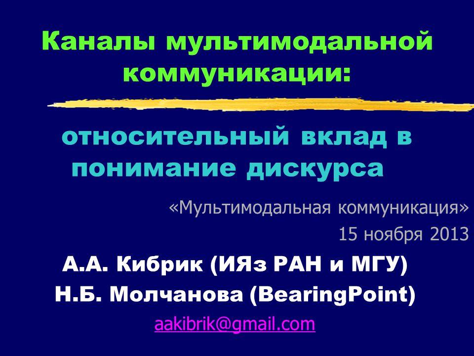 Каналы мультимодальной коммуникации: относительный вклад в понимание дискурса А.А.