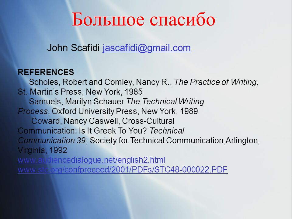 Большое спасибо REFERENCES Scholes, Robert and Comley, Nancy R., The Practice of Writing, St.