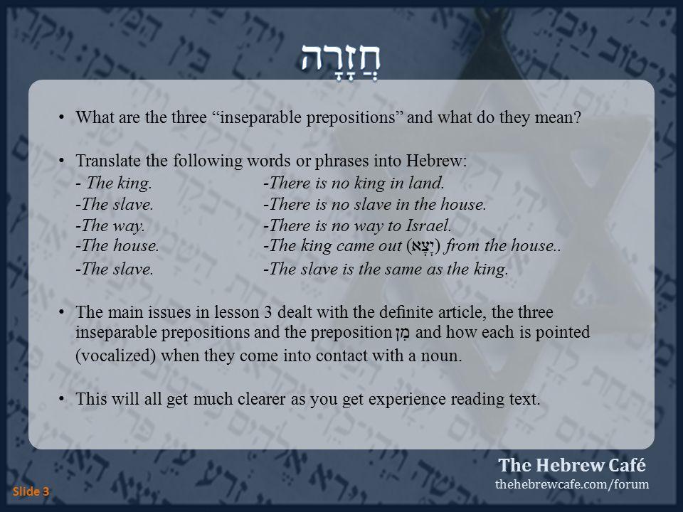 The Hebrew Café thehebrewcafe.com/forum Slide 4
