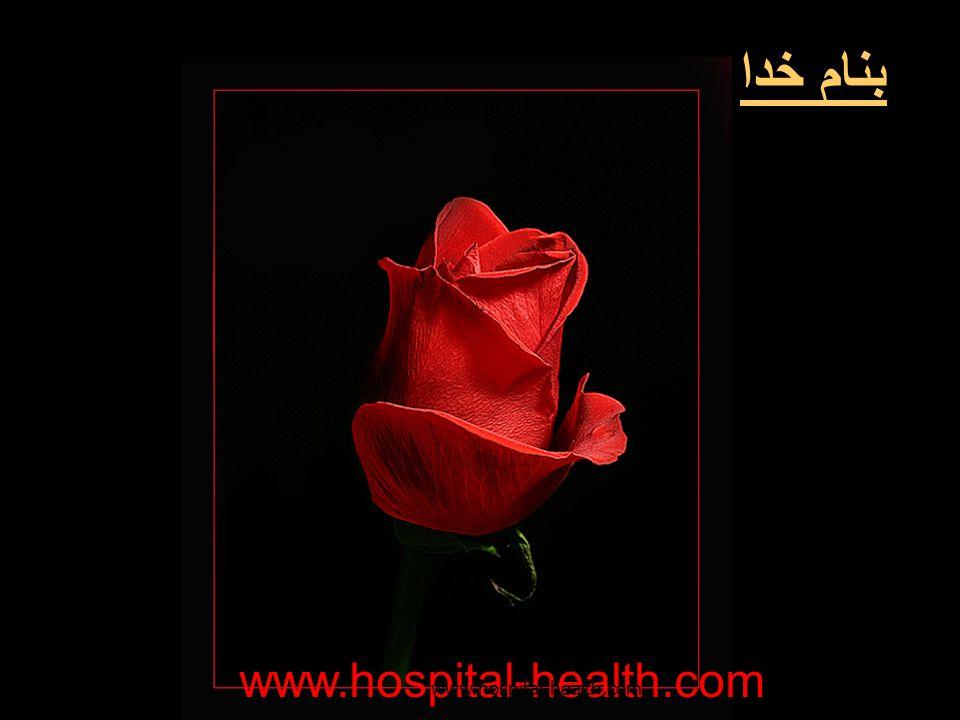 بنام خدا www.hospital-health.com