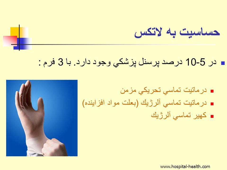 www.hospital-health.com حساسيت به لاتكس در 5-10 درصد پرسنل پزشكي وجود دارد.