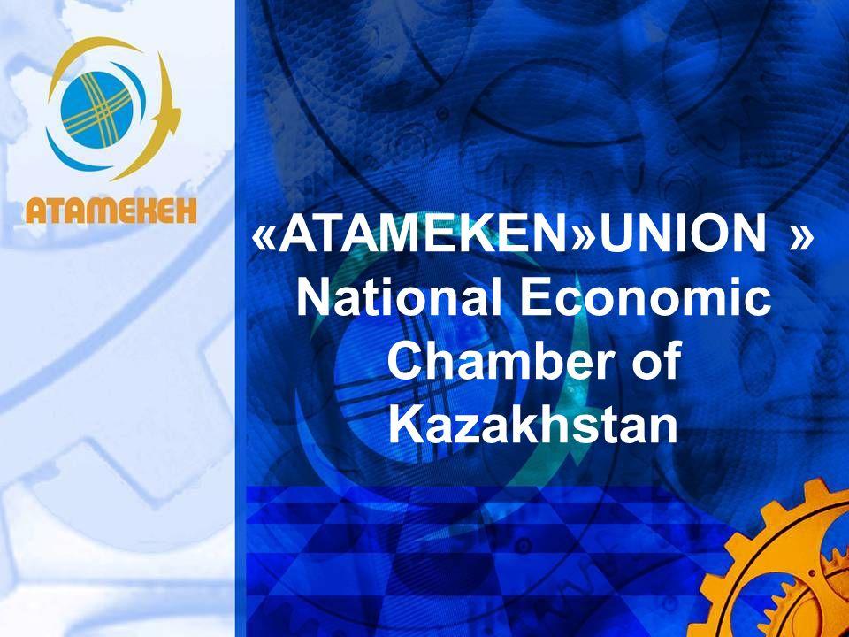 «АTAMEKEN» UNION» NATIONAL ECONOMIC CHAMBER OF KAZAKHSTAN Delegates of National union of Entrepreneurs and employers of Kazakhstan Atameken made a decision of transformation of the Union into National Economic Chamber of Kazakhstan preserving the name Atameken Union .