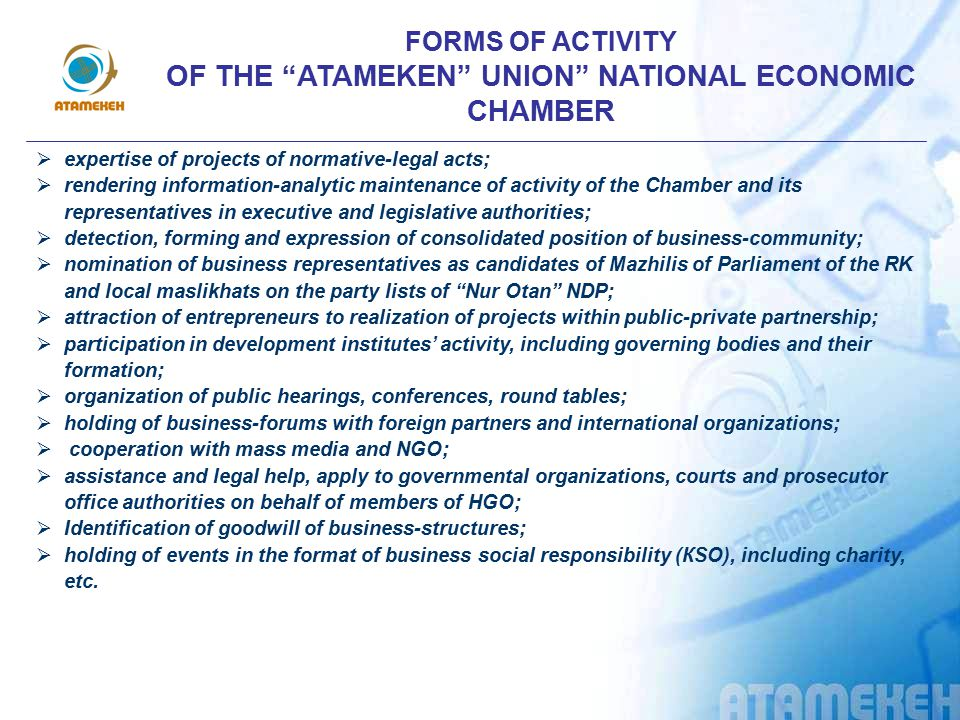 GOALS AND OBJECTIVES OF «АTAMEKEN» UNION» NATIONAL ECONOMIC CHAMBER OF KAZAKHSTAN GOAL:OBJECTIVES: To create favorable conditions for initiative business development; to form and use new capabilities for private enterprise development.