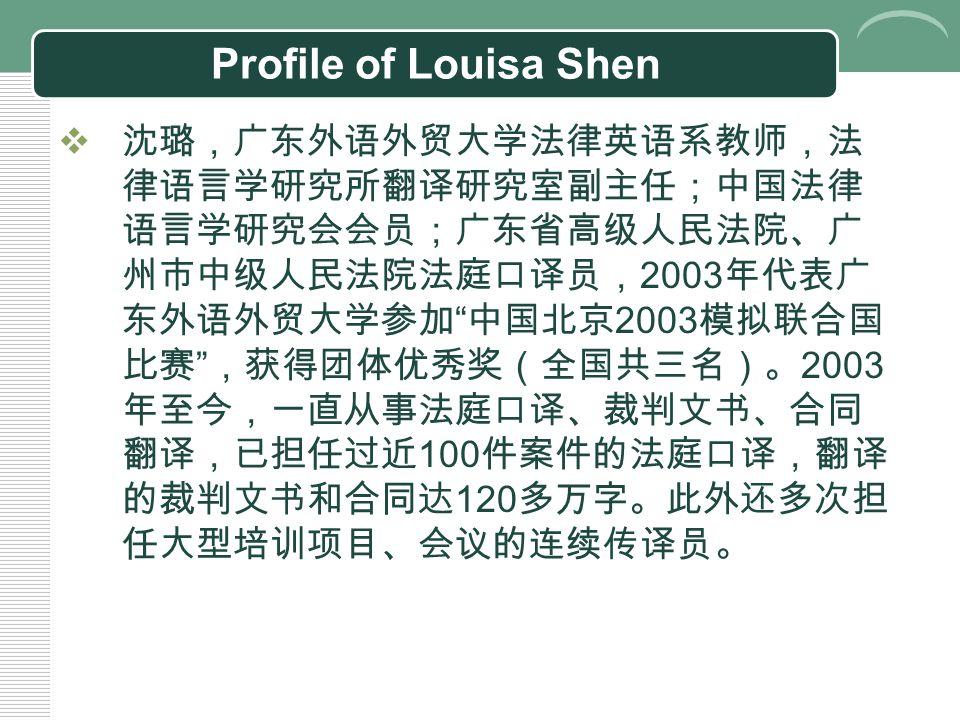 Profile of Anthony Hoolahan  安东尼 · 胡拉罕 (Anthony Hoolahan) ,从 1980 年 起在澳大利亚新南威尔士担任执业律师,后来 在悉尼担任政府律师。 1983 年至 1987 年在日本 学习日语及国际私法,用日语写作毕业论文并 获法学硕士。此后,其担任多年排名世界第一 的律所贝克 · 麦肯思国际律师事务所,以及日本、 泰国、中国、美国和澳大利亚等多国主要律所 及政府组织的法律顾问和 / 或专职或兼职法律翻 译。几年前应张新红博士盛情邀请,安东尼 · 胡 罗汉先生来华协助张博士编写著作、教学和翻 译,同时也在中国学习汉语。得益于多语及多 文化背景,其成为众多公司和项目的最佳人选。