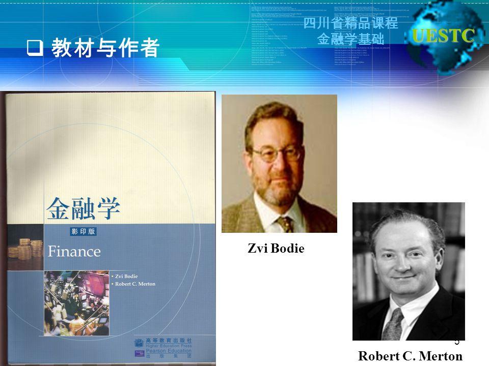 UESTC 四川省精品课程 金融学基础 5  教材与作者 Zvi Bodie Robert C. Merton