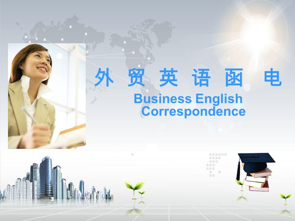 外 贸 英 语 函 电 Business English Correspondence
