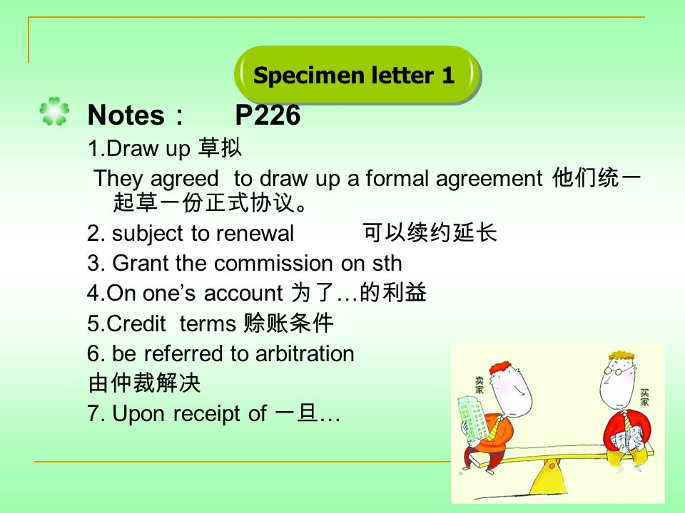 Notes : P226 1.Draw up 草拟 They agreed to draw up a formal agreement 他们统一 起草一份正式协议。 2.