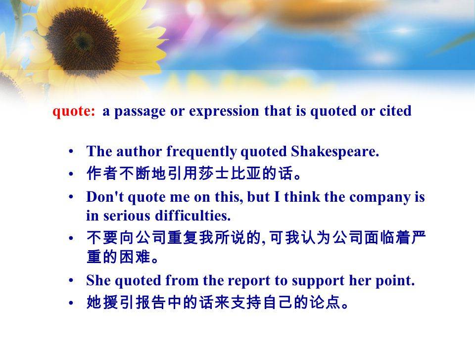 quote: a passage or expression that is quoted or cited The author frequently quoted Shakespeare.