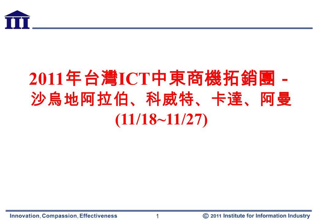 1 2011 年台灣 ICT 中東商機拓銷團- 沙烏地阿拉伯、科威特、卡達、阿曼 (11/18~11/27)
