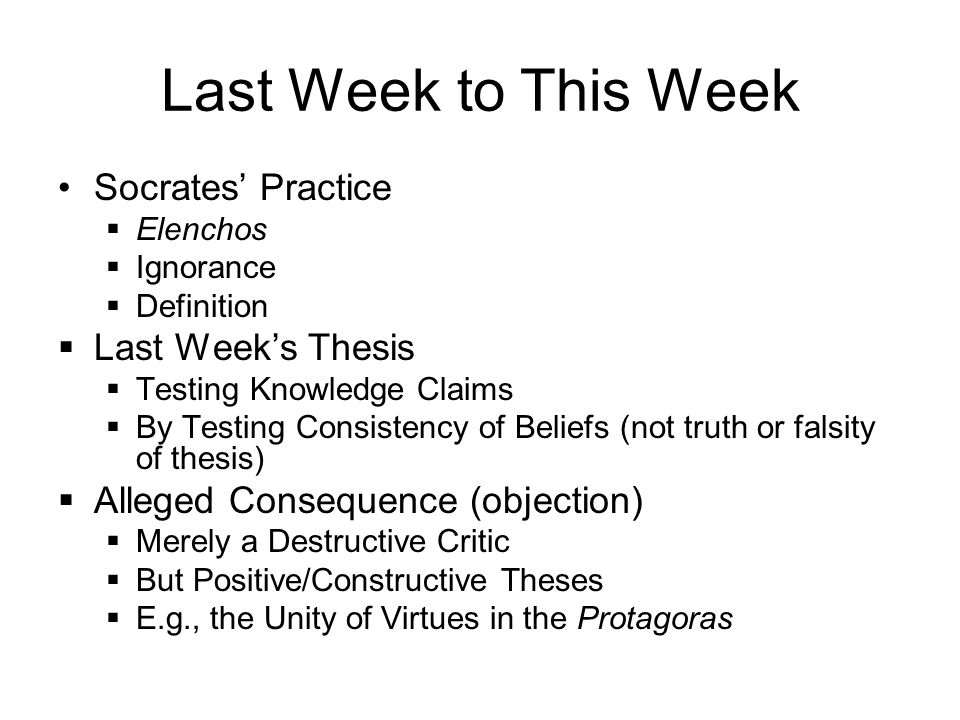 Agenda Review Introduction to Protagoras  Introduction to Unity of Virtues  Other Substantive Theses and Issues  Outline of the Protagoras  The Unity of Virtues Doctrine  Vlastos' view & argument  Penner's view & argument  Protagoras 328d-330b  The Last Elenchos