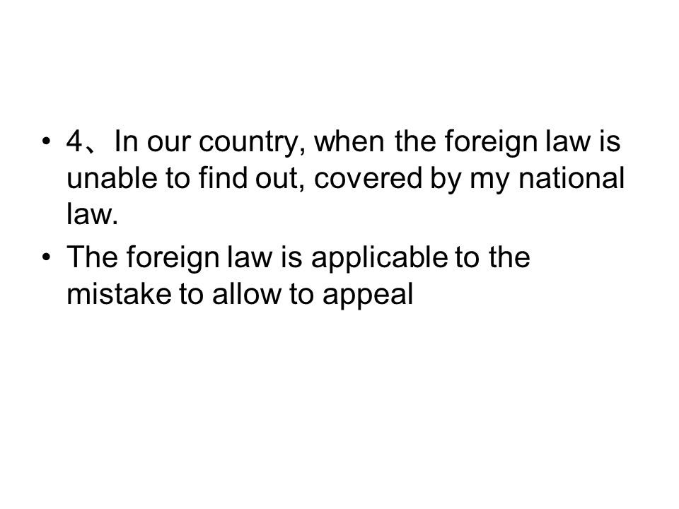 4 、 In our country, when the foreign law is unable to find out, covered by my national law.