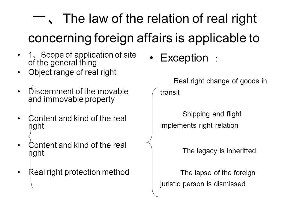 一、 The law of the relation of real right concerning foreign affairs is applicable to 1 、 Scope of application of site of the general thing.