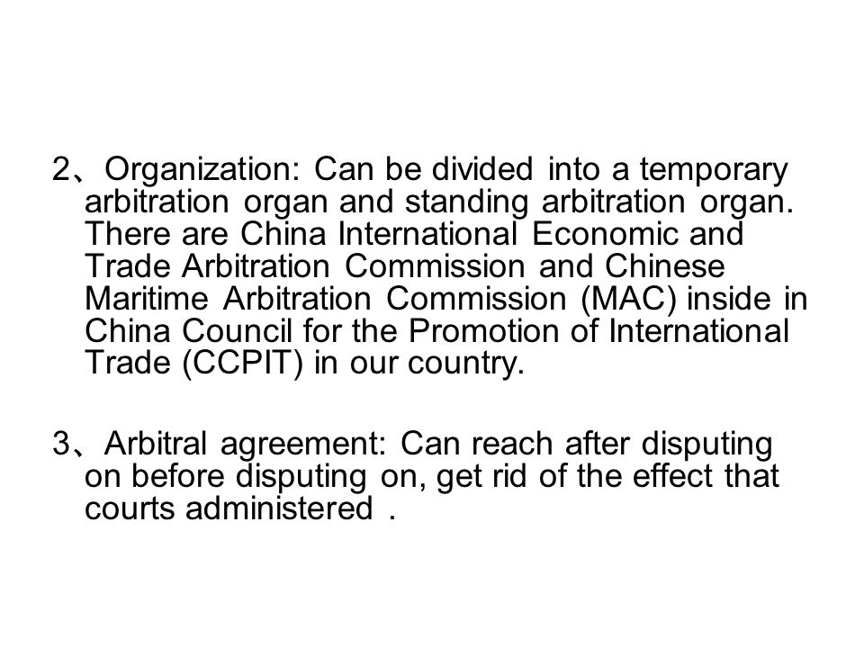 2 、 Organization: Can be divided into a temporary arbitration organ and standing arbitration organ.