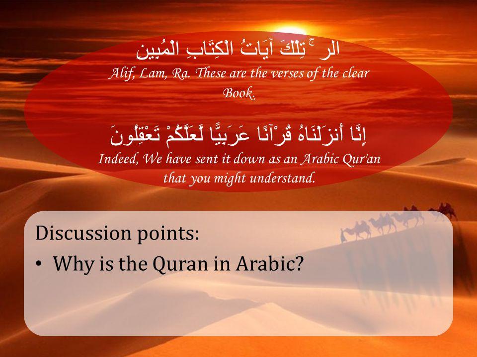 الر ۚ تِلْكَ آيَاتُ الْكِتَابِ الْمُبِينِ Alif, Lam, Ra. These are the verses of the clear Book. إِنَّا أَنزَلْنَاهُ قُرْآنًا عَرَبِيًّا لَّعَلَّكُمْ