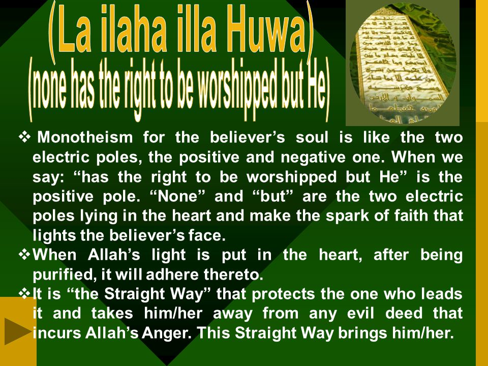  Yunus (Jonah) cried in the inside of the big fish saying: 'La ilaha illa Anta (none has the right to be worshipped but You {O, Allah}, Glorified (and Exalted) be you (above all that {evil} they associate with You).