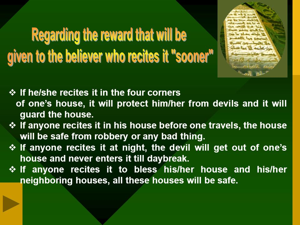 Allah revealed this verse and gives its reward to the believer who recites it sooner or later.
