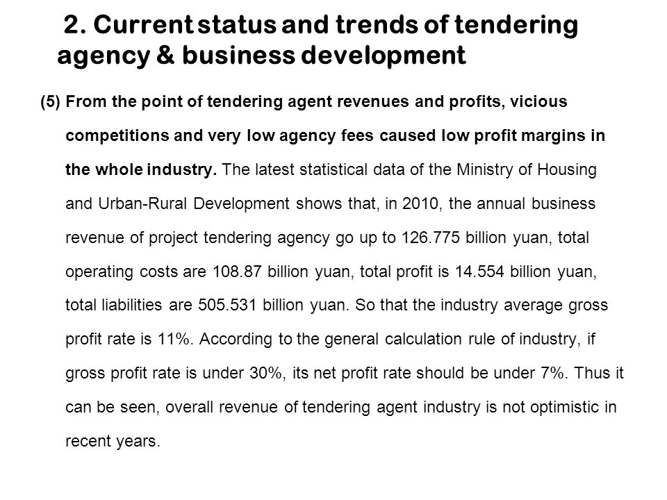 (5) From the point of tendering agent revenues and profits, vicious competitions and very low agency fees caused low profit margins in the whole indus