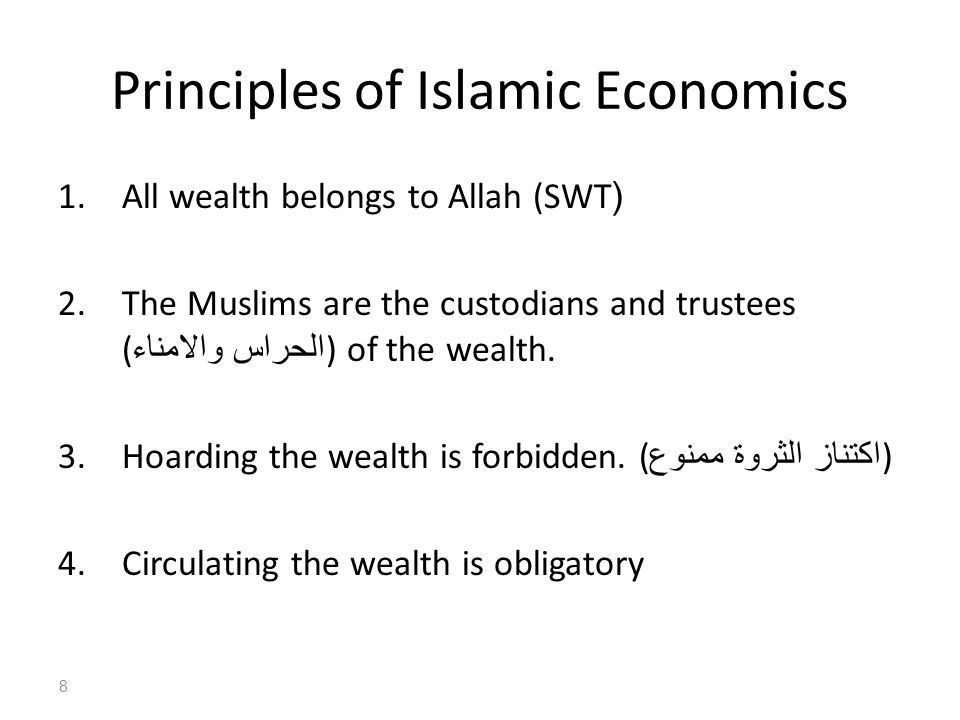 Principles of Islamic Economics 1.All wealth belongs to Allah (SWT( 2.The Muslims are the custodians and trustees ( الحراس والامناء ) of the wealth.