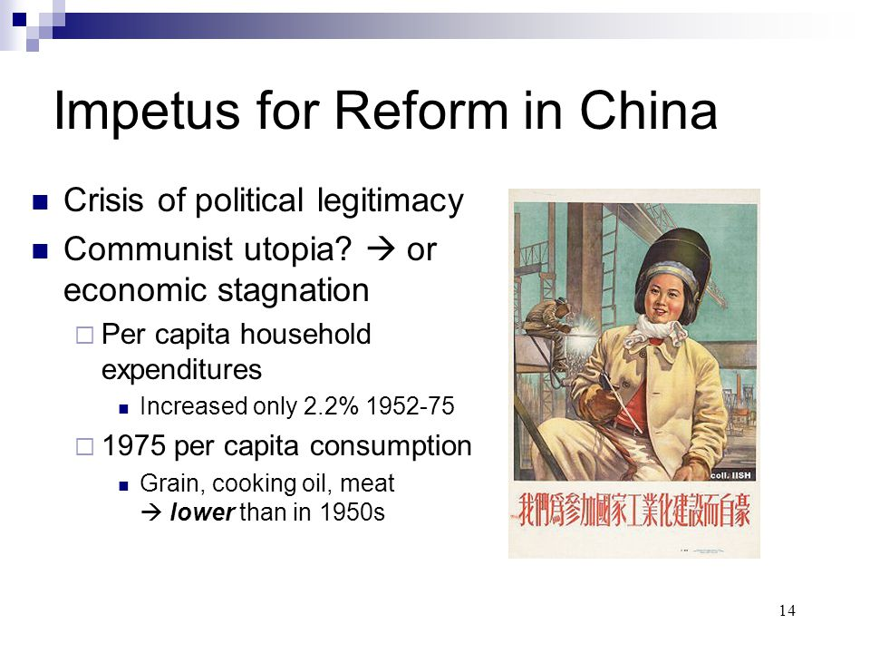 14 Impetus for Reform in China Crisis of political legitimacy Communist utopia.