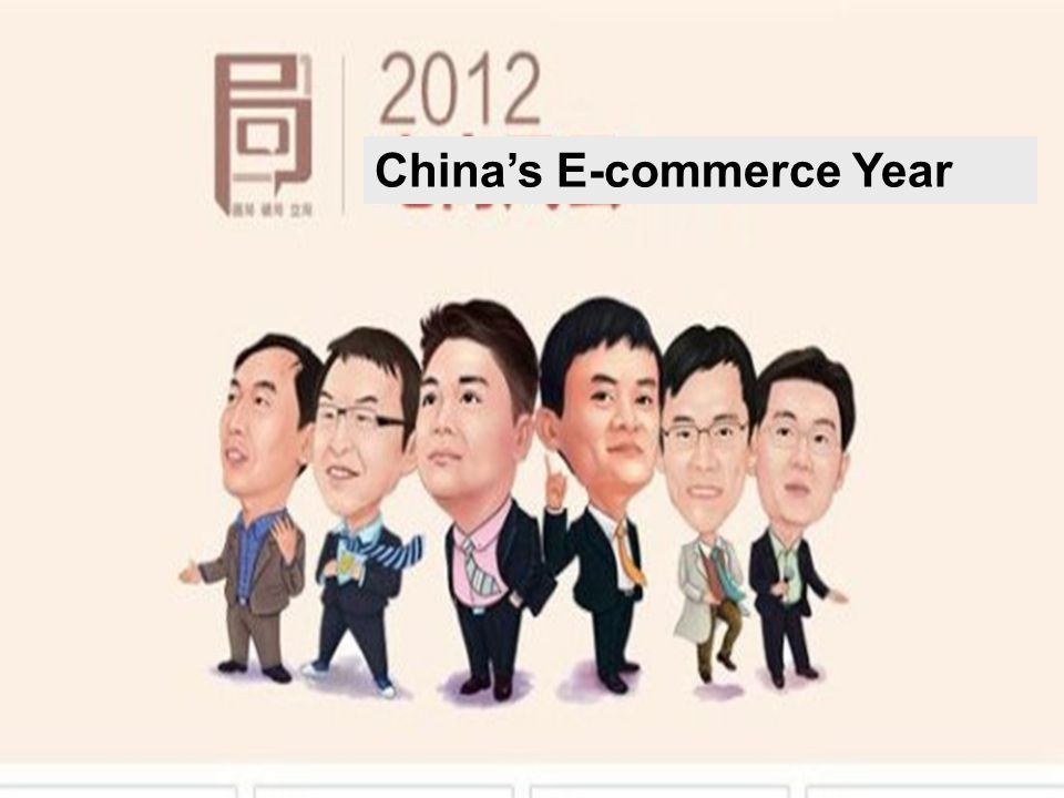 China's E-commerce Year