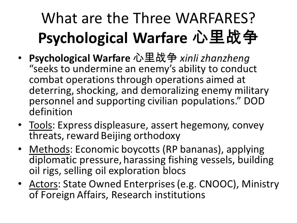 """What are the Three WARFARES? Psychological Warfare 心里战争 Psychological Warfare 心里战争 xinli zhanzheng """"seeks to undermine an enemy's ability to conduct c"""