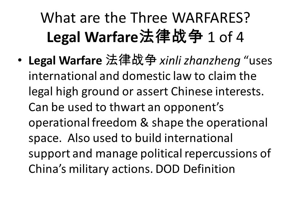 """What are the Three WARFARES? Legal Warfare 法律战争 1 of 4 Legal Warfare 法律战争 xinli zhanzheng """"uses international and domestic law to claim the legal high"""