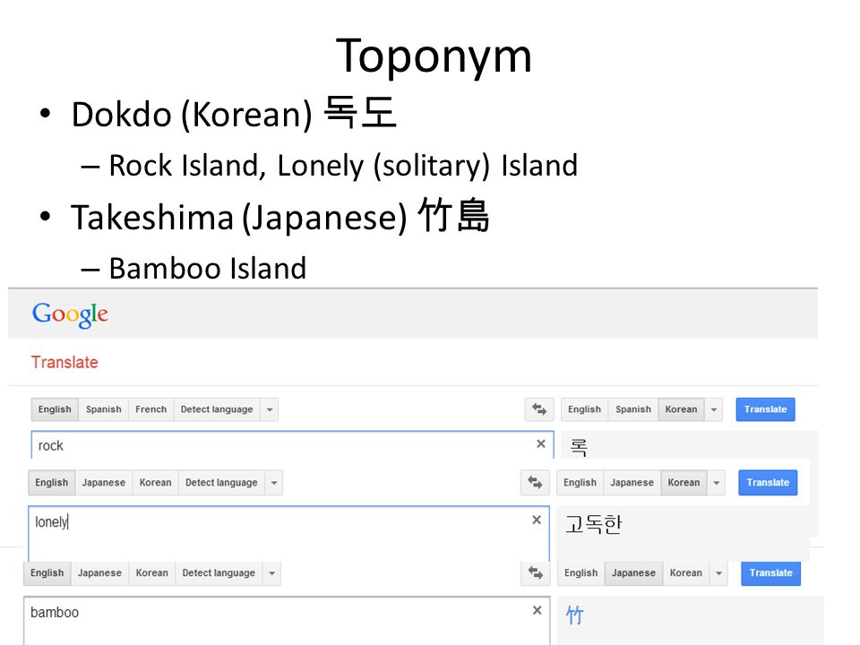 Toponym Dokdo (Korean) 독도 – Rock Island, Lonely (solitary) Island Takeshima (Japanese) 竹島 – Bamboo Island