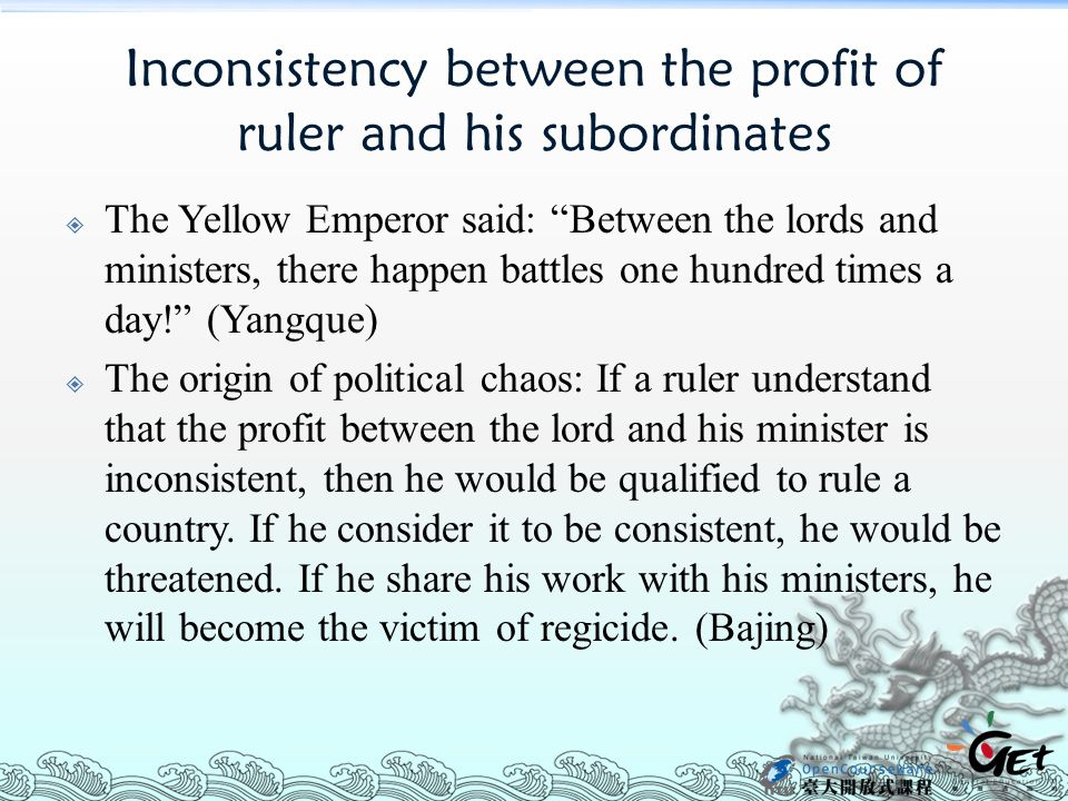 """Inconsistency between the profit of ruler and his subordinates  The Yellow Emperor said: """"Between the lords and ministers, there happen battles one h"""