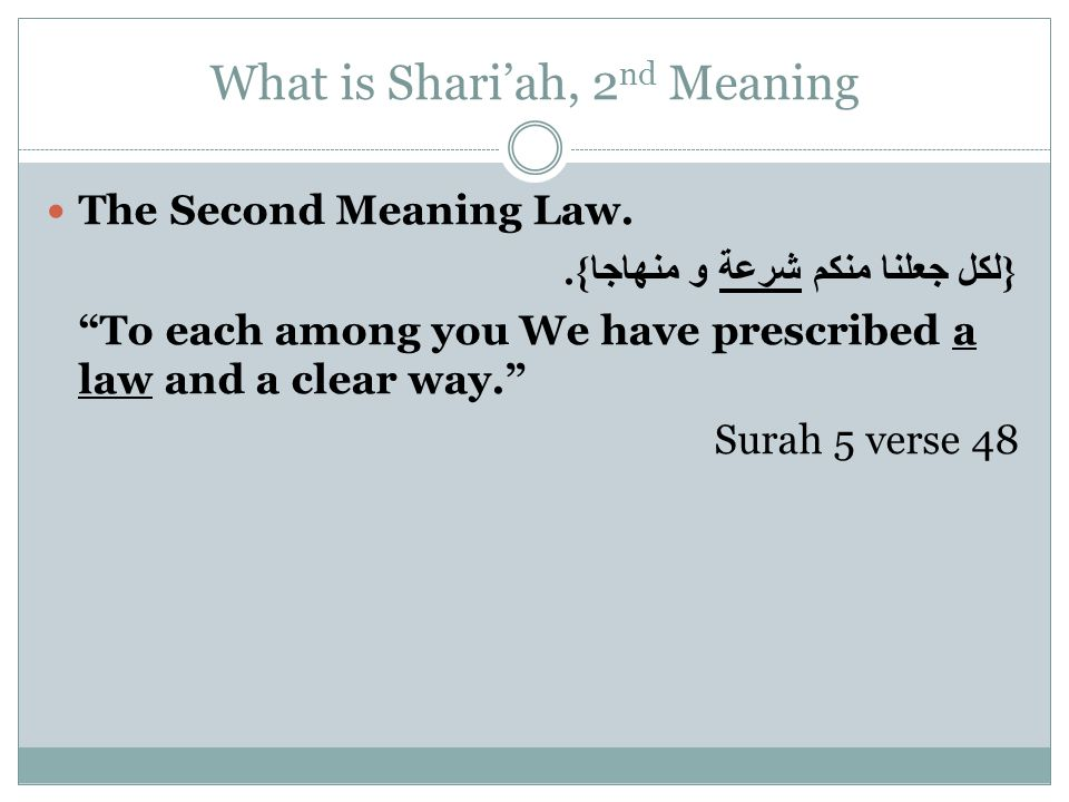 "What is Shari'ah, 2 nd Meaning The Second Meaning Law. { لكل جعلنا منكم شرعة و منهاجا }. ""To each among you We have prescribed a law and a clear way."""