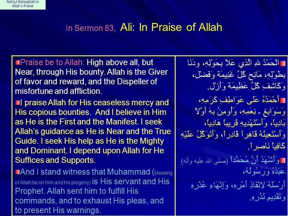 Nahjul Balaaghah in Allah s Praise In Sermon 83, Ali: In Praise of Allah Praise be to Allah: High above all, but Near, through His bounty.