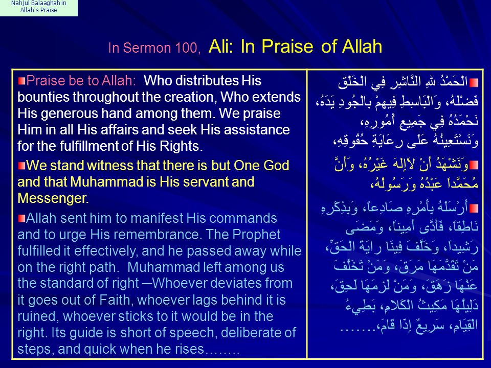 Nahjul Balaaghah in Allah s Praise In Sermon 100, Ali: In Praise of Allah Praise be to Allah: Who distributes His bounties throughout the creation, Who extends His generous hand among them.