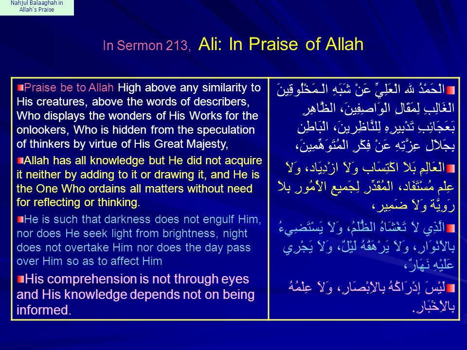 Nahjul Balaaghah in Allah's Praise In Sermon 213, Ali: In Praise of Allah Praise be to Allah High above any similarity to His creatures, above the wor