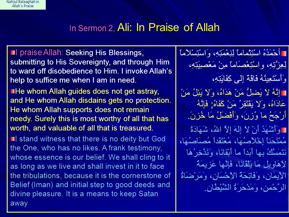 Nahjul Balaaghah in Allah s Praise In Sermon 2, Ali: In Praise of Allah I praise Allah: Seeking His Blessings, submitting to His Sovereignty, and through Him to ward off disobedience to Him.