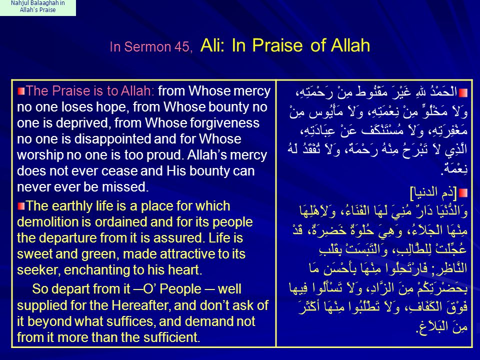 Nahjul Balaaghah in Allah's Praise In Sermon 45, Ali: In Praise of Allah The Praise is to Allah: from Whose mercy no one loses hope, from Whose bounty