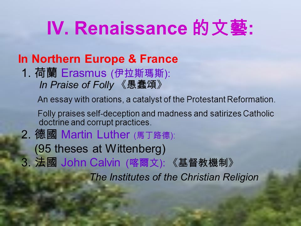 IV. Renaissance 的文藝 : In Northern Europe & France 1.