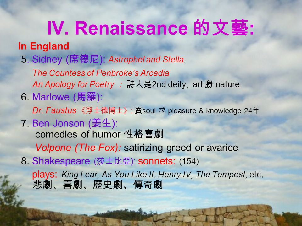 IV. Renaissance 的文藝 : In England 5. Sidney ( 席德尼 ): Astrophel and Stella, The Countess of Penbroke's Arcadia An Apology for Poetry : 詩人是 2nd deity, ar