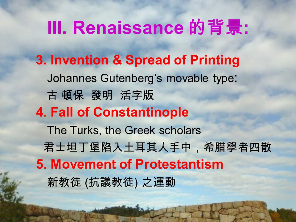 III. Renaissance 的背景 : 3. Invention & Spread of Printing Johannes Gutenberg's movable type : 古 頓保 發明 活字版 4. Fall of Constantinople The Turks, the Gree