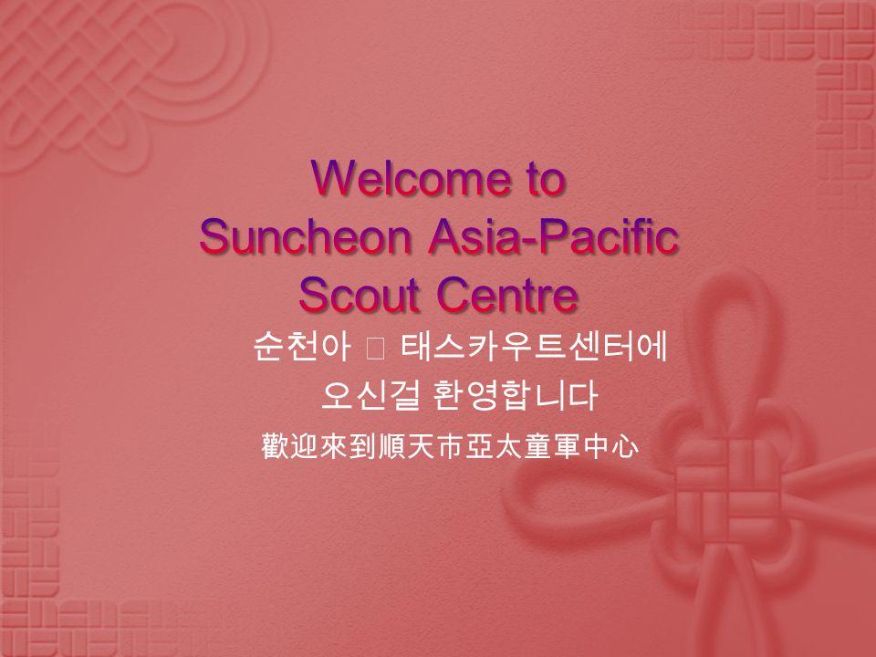 순천아 ‧ 태스카우트센터에 오신걸 환영합니다 歡迎來到順天市亞太童軍中心