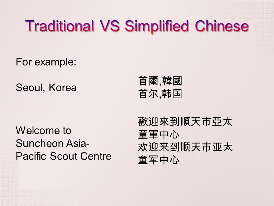 For example: Seoul, Korea 首爾, 韓國 首尔, 韩国 Welcome to Suncheon Asia- Pacific Scout Centre 歡迎來到順天市亞太 童軍中心 欢迎来到顺天市亚太 童军中心