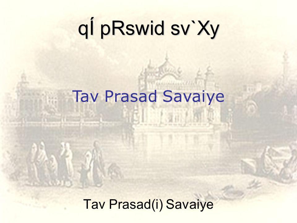 Tav Prasad(i) Savaiye qÍ pRswid sv`Xy Tav Prasad Savaiye