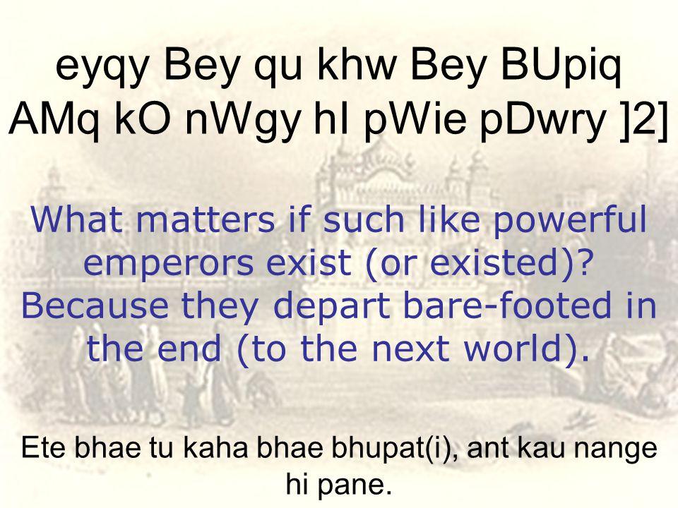 Ete bhae tu kaha bhae bhupat(i), ant kau nange hi pane.