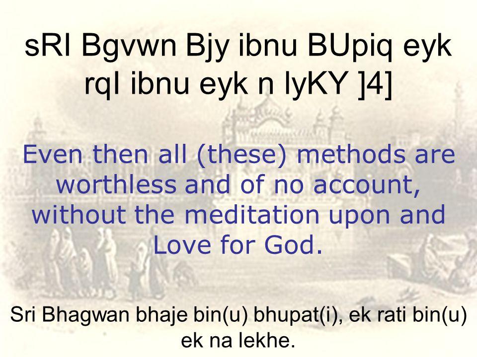 Sri Bhagwan bhaje bin(u) bhupat(i), ek rati bin(u) ek na lekhe.