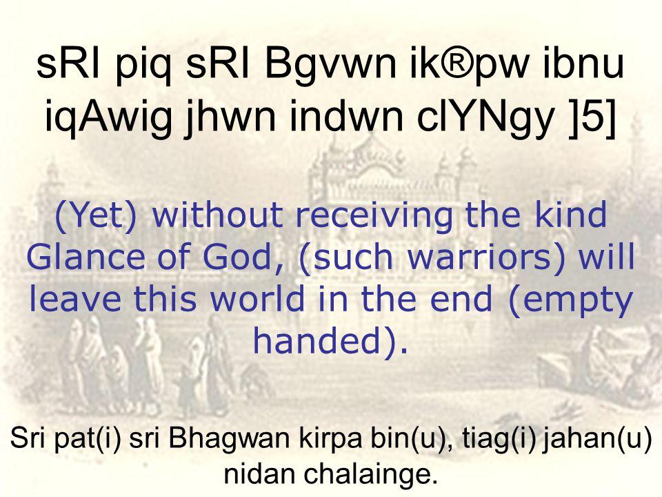 Sri pat(i) sri Bhagwan kirpa bin(u), tiag(i) jahan(u) nidan chalainge.