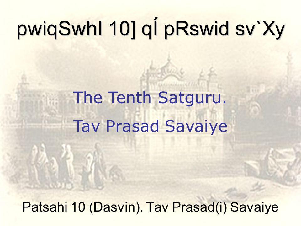 Patsahi 10 (Dasvin).