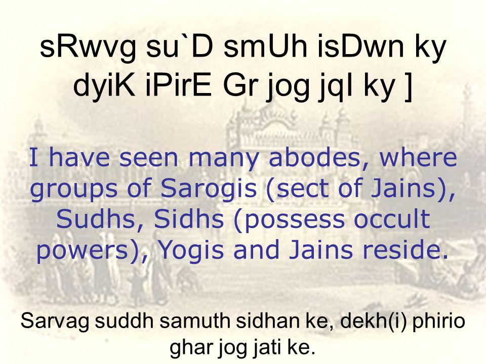 Sarvag suddh samuth sidhan ke, dekh(i) phirio ghar jog jati ke.