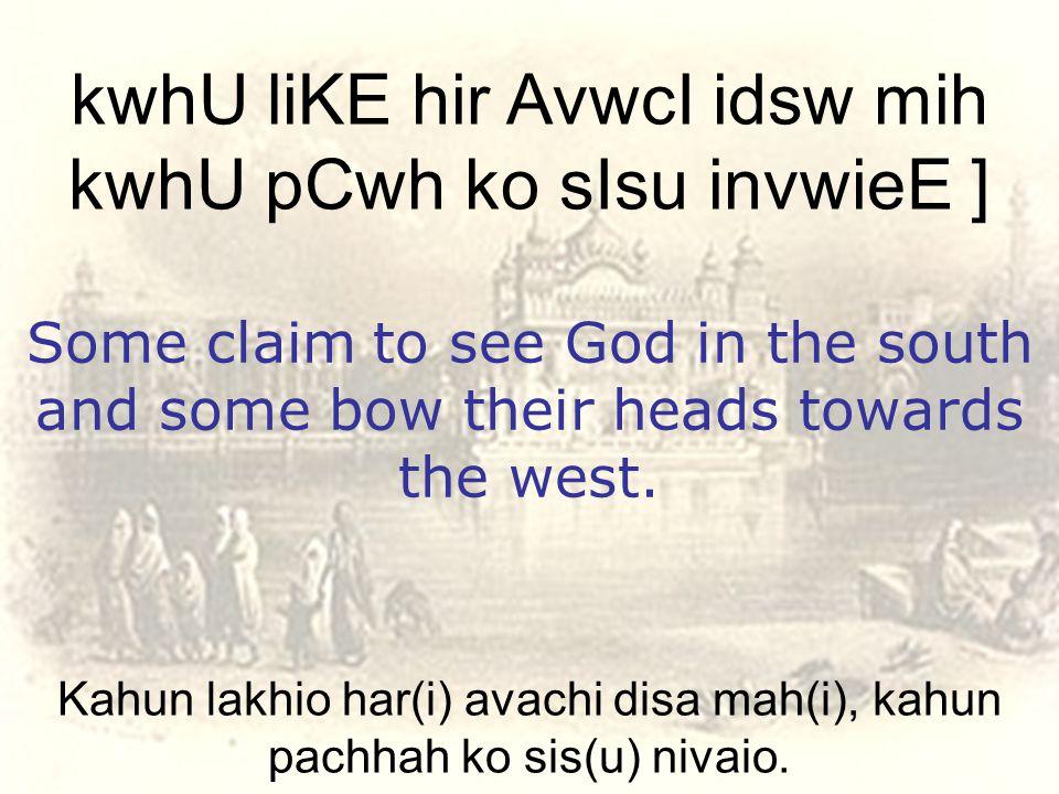 Kahun lakhio har(i) avachi disa mah(i), kahun pachhah ko sis(u) nivaio.