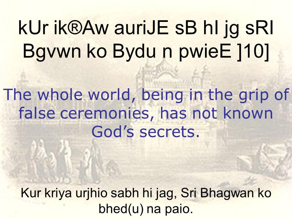 Kur kriya urjhio sabh hi jag, Sri Bhagwan ko bhed(u) na paio.